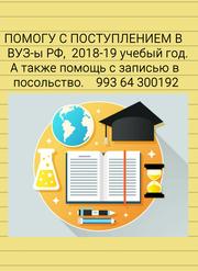 Поступление в подготовительный фак,  2018-19 учебный год